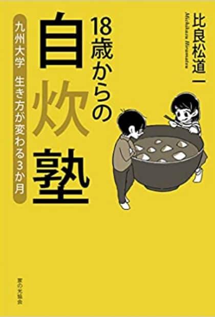 18歳からの自炊塾 九州大学 生き方が変わる3か月
