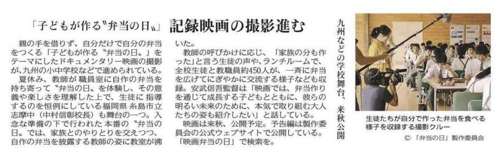 西日本新聞朝刊2019.12.11-1024×576 (2)