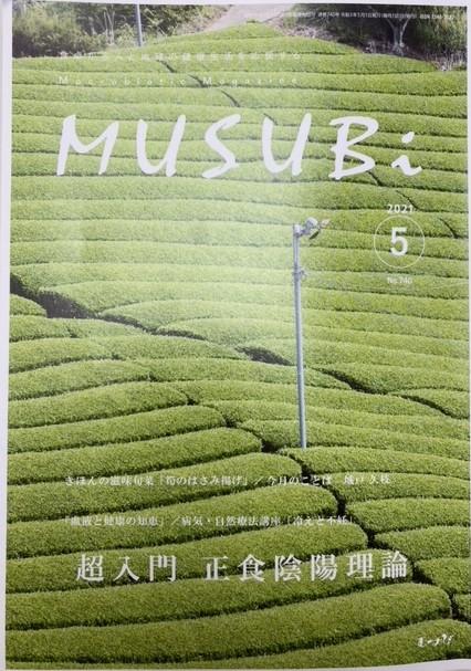 musubi5月号